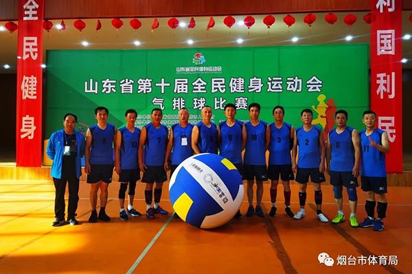 我市男子气排球队在山东省第十届全民健身运动会上获佳绩_烟台体育网