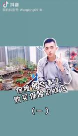"""安然人寿烟台中支启动2020n年 """"金融知识进万家""""宣传办事月活动447"""