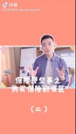 """安然人寿烟台中支启动2020n年 """"金融知识进万家""""宣传办事月活动449"""