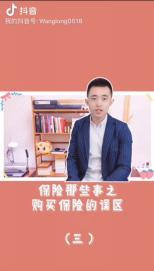 """安然人寿烟台中支启动2020n年 """"金融知识进万家""""宣传办事月活动451"""