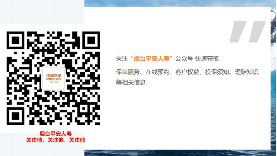 """安然人寿烟台中支启动2020n年 """"金融知识进万家""""宣传办事月活动590"""