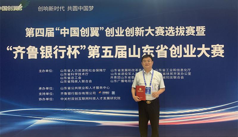 """淼盾获第四届""""中国创翼""""山东省大赛双赛决赛一等奖"""