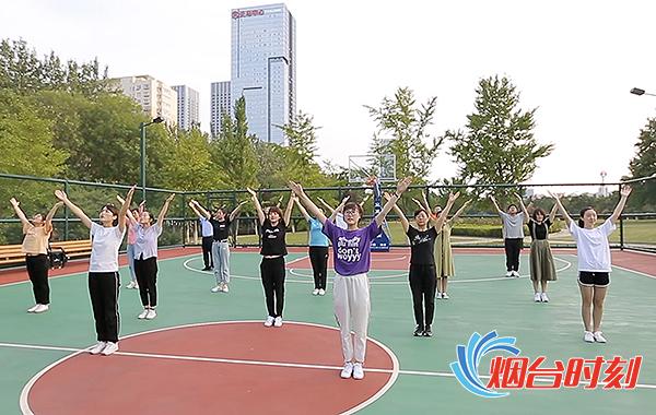 烟台开发区工委办公室组织习练第九套广播体操