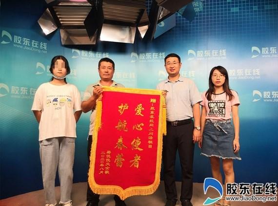 蒋悦悦父女(左)为网上问法栏目送来锦旗
