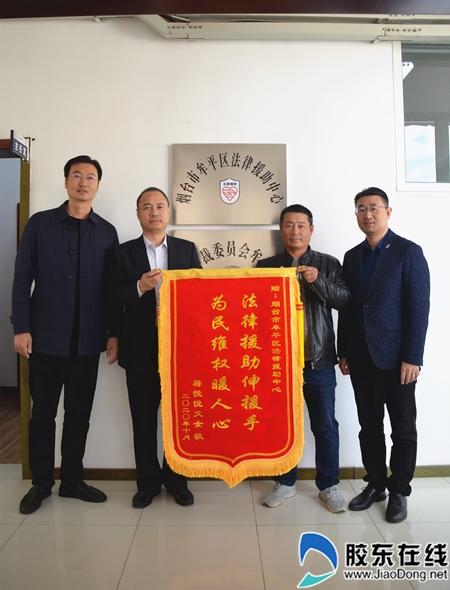 蒋先生为牟平区法律援助中心送锦旗