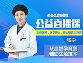 毓璜顶医院公益直播课:从自然孕育到辅助生殖