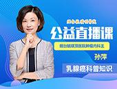 毓璜顶医院公益直播课:乳腺癌科普知识