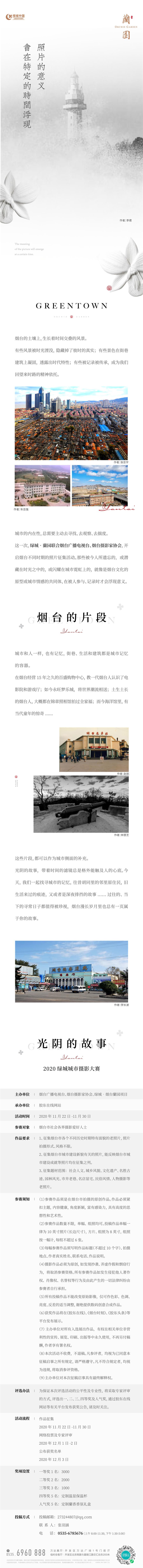 20201120绿城・烟台�m园-老照片活动前宣软文制作稿-01