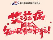 """【图解】""""世界艾滋病日"""":艾滋病自检知识要点来啦"""