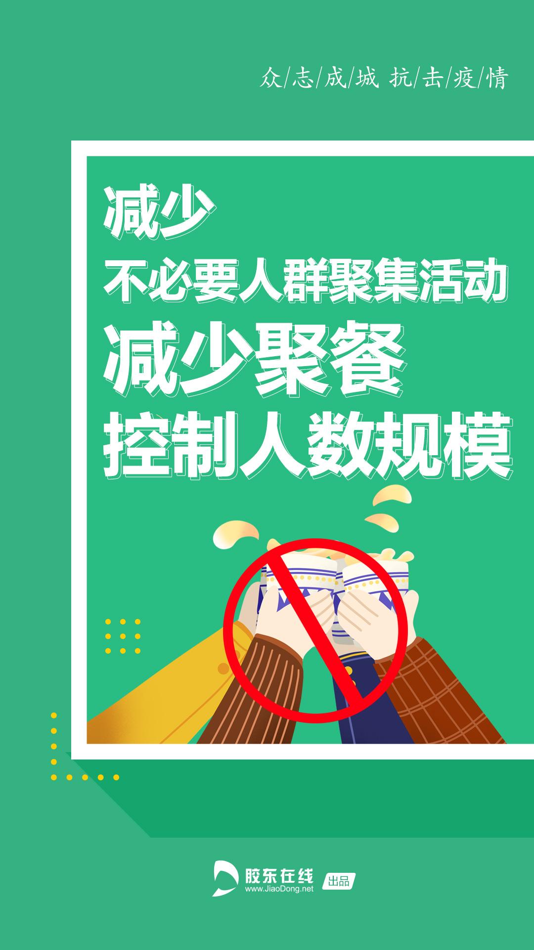 天富官网测速地址系列海报:科学应对 群防群控 众志成城 抗击疫情