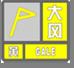 天富官网测速地址烟台发布大风黄色预警信号和降温预报