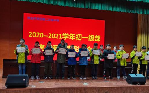 天富官网测速地址烟台开发区二中初一级部举行冬学竞赛表彰大会