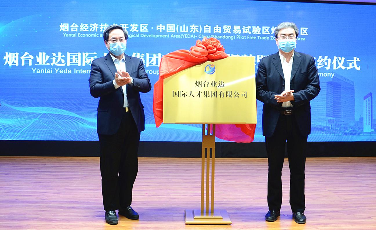 烟台业达国际人才集团揭牌仪式