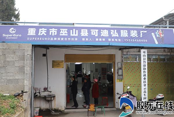 烟台扶贫干部到巫山县鲁渝协作就业扶贫示范车间走访调研