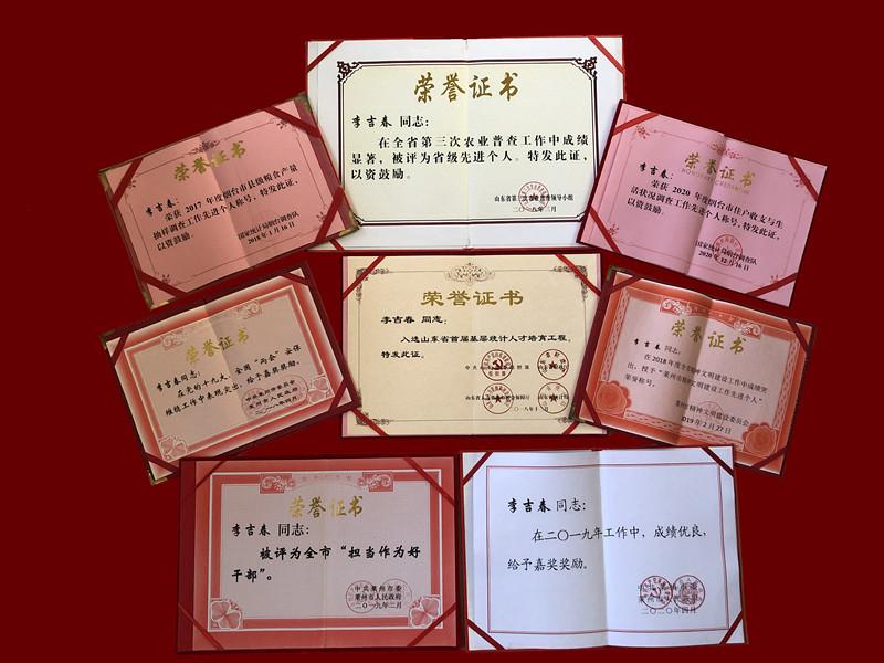 莱州市李吉春入选山东省基层统计人才培育工程后获得的荣誉_副本