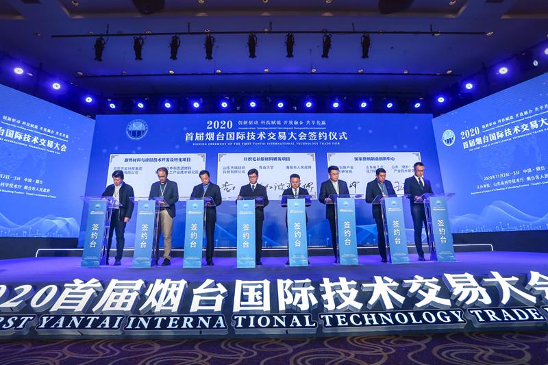 首届烟台国际技术交易大会签约仪式_副本