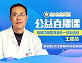 ���_毓璜��t院公益直播�n:微��技�g在胃�c外科的��用