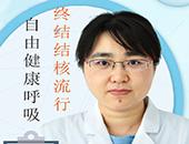 ���_市奇山�t院科普�v座:�K�Y�Y核流行 自由健康呼吸