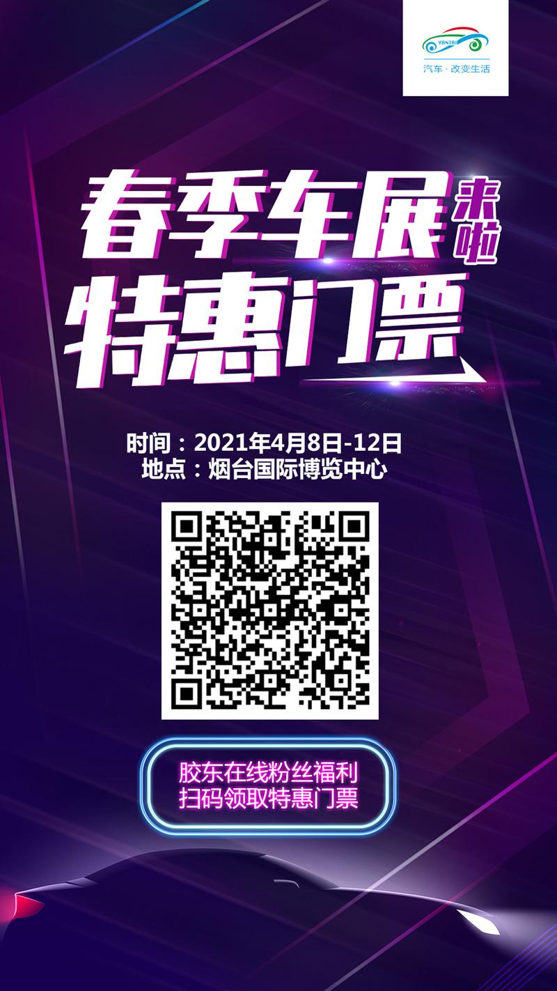 2021春季车展海报_副本