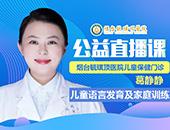 烟台毓璜顶医院公益直播课:儿童语言发育及家庭训练