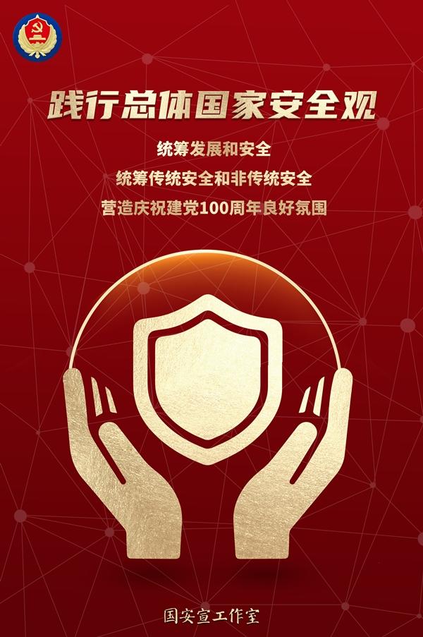 2021年第六個全民國家安全教育日主題海報-1(豎版)_副本