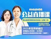 烟台毓璜顶医院公益直播课:2021年世界哮喘日