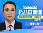 烟台毓璜顶医院公益直播课:减重手术