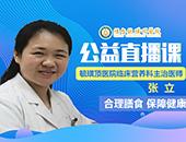 烟台毓璜顶医院公益直播课:合理膳食 保障健康