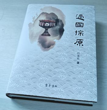 《过国探原》作者吕茂东老师访谈录(2号字)66