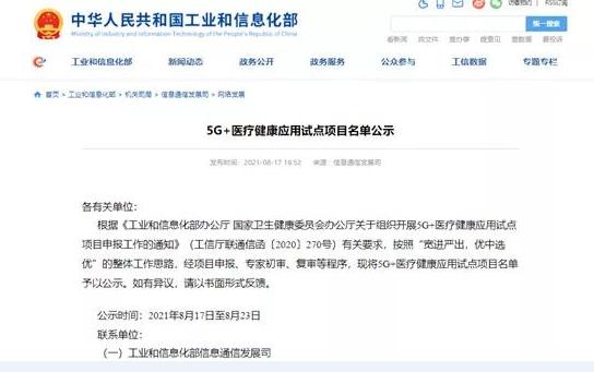 烟台开启了5G智慧医疗应用新时代 成果转化为惠民举措
