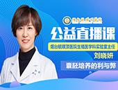 烟台毓璜顶医院公益直播课:囊胚培养的利与弊