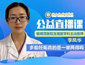 烟台毓璜顶医院公益直播课:多胎妊娠真的是一举两得吗