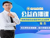 烟台毓璜顶医院公益直播课:关注男性生殖健康,助力幸福生活
