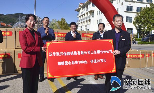 泛华联兴保险销售股份公司山东烟台分公司为市老年公寓捐赠彩电